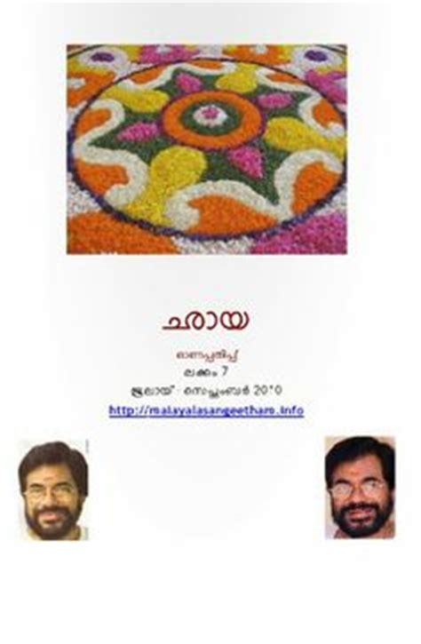 Essay about village in malayalam language